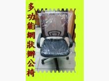 [全新] 全新多工能網狀辦公椅OA椅電腦椅辦公椅全新