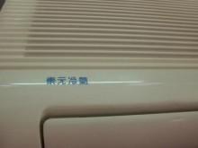 [9成新] 日昇家電~東元1.5噸分離式冷氣分離式冷氣無破損有使用痕跡