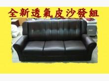 [全新] 樂居二手傢俱館 3人透氣皮沙發雙人沙發全新