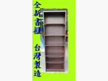 [全新] 宏品二手~全新胡桃木芯板書櫃書櫃/書架全新