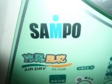 [8成新] 黃阿成~聲寶14公斤洗衣機洗衣機有輕微破損