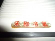 [9成新] 黃阿成~禾聯2噸分離式冷氣窗型冷氣無破損有使用痕跡