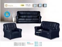 [全新] 138型黑色皮沙發組 桃園區免運多件沙發組全新
