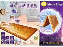 [全新] 5尺獨立筒記憶床墊 厚7cm薄墊雙人床墊全新