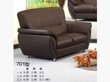[全新] 701型乳膠皮雙人沙發 桃園免運雙人沙發全新