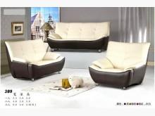 [全新] 309型乳膠皮沙發組 桃園區免運多件沙發組全新