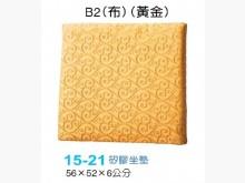 [全新] B2黃金緹花布坐墊 滿10片免運木製沙發全新