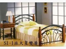 [全新] 派大星3尺半鐵製單人床單人床架全新