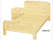 [全新] 白松木單人實木床板床架單人床架全新