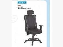 [全新] SC8826黑皮透氣網椅3900電腦桌/椅全新