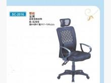 [全新] SC2016透氣網椅2900電腦桌/椅全新