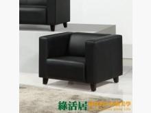 [全新] 馬可斯皮革單人座沙發(三色可選)單人沙發全新