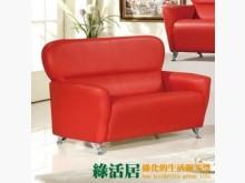 辛克萊皮沙發雙人座(三色可選)雙人沙發全新