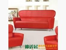 [全新] 辛克萊皮沙發三人座(三色可選)雙人沙發全新