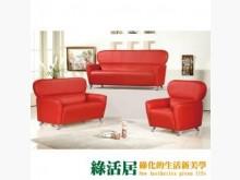 [全新] 辛克萊皮沙發1+2+3 三色可選多件沙發組全新