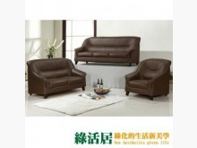 [全新] 堡德家皮沙發1+2+3 三色可選多件沙發組全新