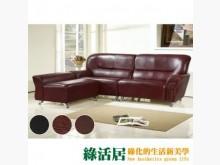 [全新] 克米斯L型皮沙發組合(三色可選)L型沙發全新