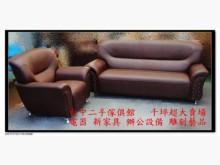 [全新] BN701*全新厚實1加3皮沙發多件沙發組全新