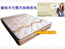 [全新] 木代爾蜂巢獨立筒+孟宗竹5尺床墊雙人床墊全新