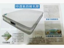 [全新] 新光四線式天然乳膠獨立筒5尺床墊雙人床墊全新
