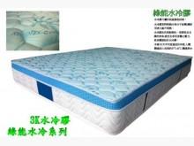 [全新] 綠能水冷膠 三線式獨立筒6尺床墊雙人床墊全新