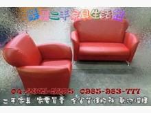 [全新] 樂居二手*BN1099 全新紅色多件沙發組全新