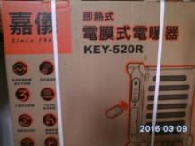 [全新] 自售全新10斤大型電膜電暖器電暖器全新