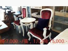 [95成新] 展示品出清_古典房間椅組其它桌椅近乎全新