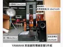 音響喇叭 YAMAHA家庭劇院組播放器無破損有使用痕跡