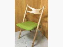 [全新] 山毛櫸本色實木剪刀椅餐椅全新