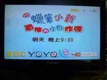 [8成新] 富士丸32吋色彩鮮艷畫質清晰電視有輕微破損