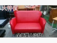 [全新] K250*全新小丸子雙人皮沙發雙人沙發全新