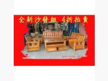 [全新] 樂居二手傢俱館 櫸木沙發組木製沙發全新