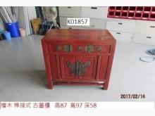 [7成新及以下] K01857 檜木 榫接式古董櫃櫥/櫃有明顯破損