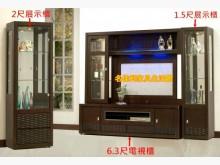 [全新] 藍光9.8尺胡桃酒櫥 桃園區免運高低櫃全新