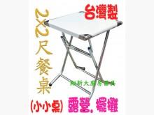 2尺×2尺 折合桌#430麻將桌全新