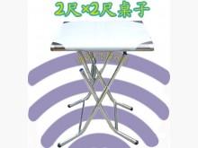 2尺×2尺 折合桌#304餐桌全新