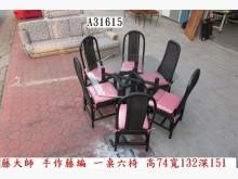 [9成新] A31615 藤編餐桌 一桌六椅餐桌椅組無破損有使用痕跡