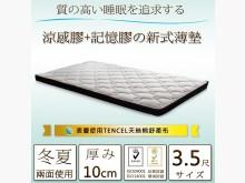 [全新] 複合式記憶涼感單人薄墊**有展示單人床墊全新