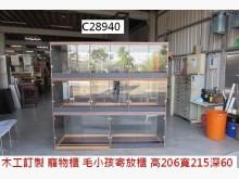 C28940 訂製款寵物櫃寄放櫃其它無破損有使用痕跡