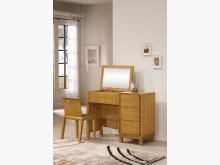 [全新] 馬丁利全實木掀式鏡台**含椅鏡台/化妝桌全新