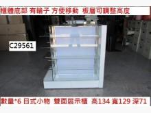 [9成新] C29561 雙面 產品 展示櫃其它櫥櫃無破損有使用痕跡