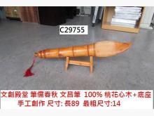 C29755 桃花木文昌筆含座其它無破損有使用痕跡