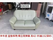 [9成新] K06500半牛皮 獨立筒 沙發雙人沙發無破損有使用痕跡