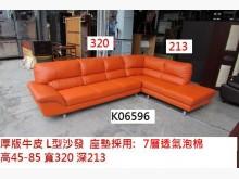 [9成新] K06596 厚版牛皮 L型沙發L型沙發無破損有使用痕跡