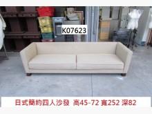 [8成新] K07623 日式簡約 四人沙發多件沙發組有輕微破損