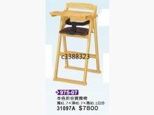 高上{全新}木色折合寶寶餐椅(9餐椅全新