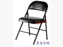 雪雲小舖》黑色皮面折合椅辦公椅全新