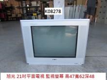 [8成新] K08278 旭光 21吋電視電視有輕微破損