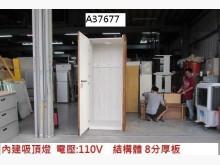 [9成新] A37677 服飾店 更衣間無破損有使用痕跡